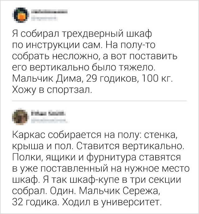 Свежая партия забавных комментариев с просторов Сети (17 скриншотов)