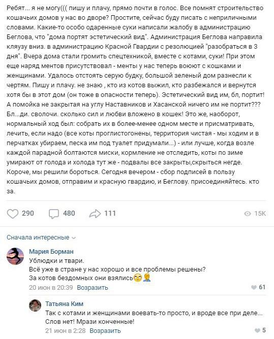 В Санкт-Петербурге снесли домики для бродячих животных (4 фото)