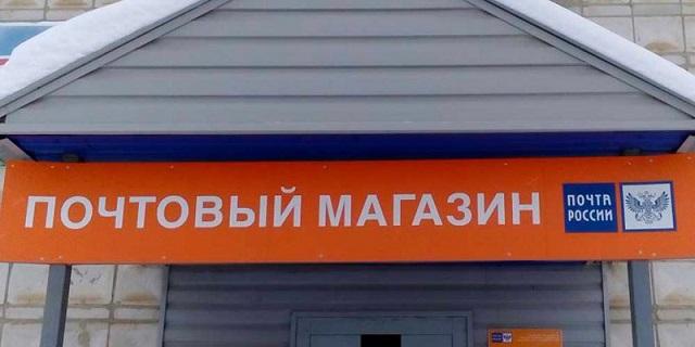 """В отделениях """"Почты России"""" будут продавать выпечку и пиво"""