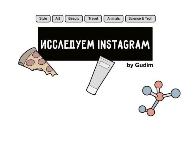 Однообразие социальных сетей на примере Instagram (7 фото)