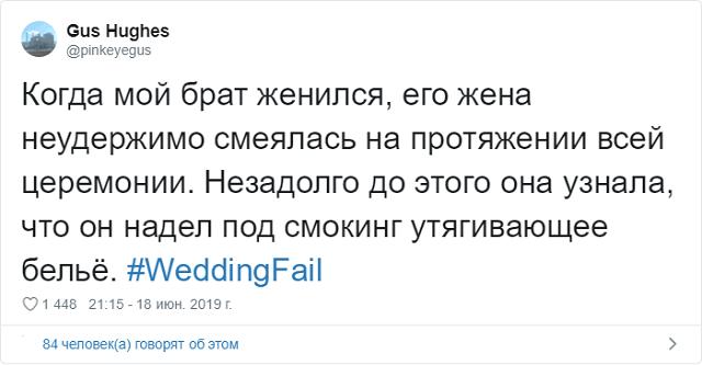 """Флешмоб от американского ведущего: """"Расскажите самую провальную историю со свадьбы"""" (16 скриншотов)"""