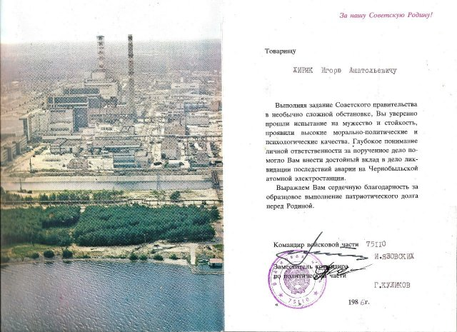 И все таки темнокожие ребята были в Чернобыле! (3 фото)