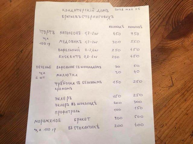 Скандально известный бизнесмен Герман Стерлигов закрыл все свои магазины и обозвал клиентов (6 фото + 2 видео)