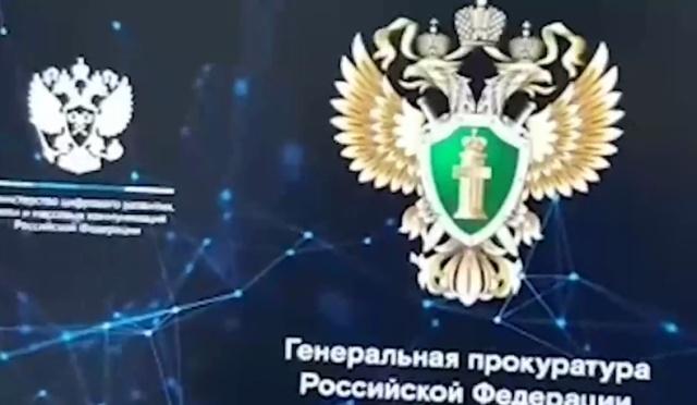 Спрятанные гербы на служебных ПК прокуроров
