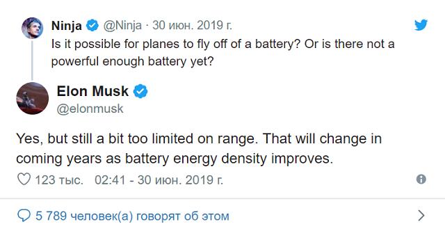 Илон Маск рассказал, когда появятся электросамолеты на аккумуляторах