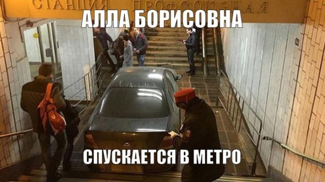 Шутки о том, как Алла Пугачева подъехала к вагону на автомобиле (8 фото)