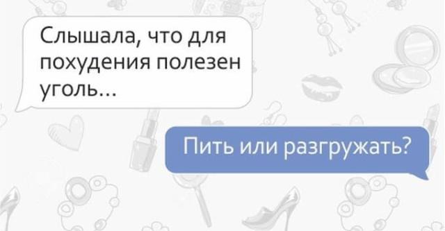 СМС от настоящих подруг (19 фото)