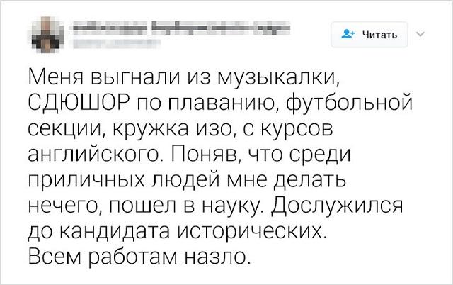 Забавные твиты от пользователей, которые не прошли собеседование (18 скриншотов)