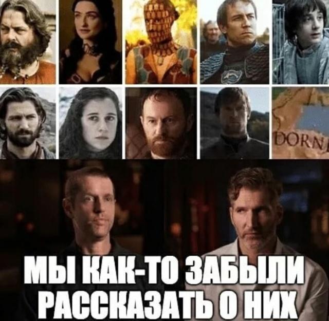 """Кажется, у сценаристов """"Игры престолов"""" проблемы с памятью (10 фото)"""