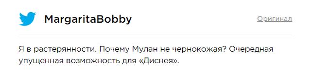 """Вновь разногласия. Выбрали главную героиню для ремейка """"Мулан"""" (видео + 5 скриншотов)"""