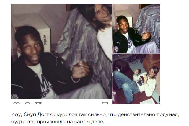 Снуп Догг выложил совместное фото с Куртом Кобейном, но пользователи заметили кое-что странное (13 фото)