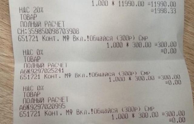 """""""Все включено VIP+"""" или обман в салоне связи в Тольятти (2 фото)"""