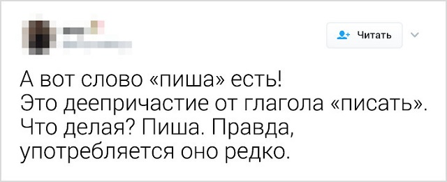 Занятные твиты о великом русском языке (18 скриншотов)