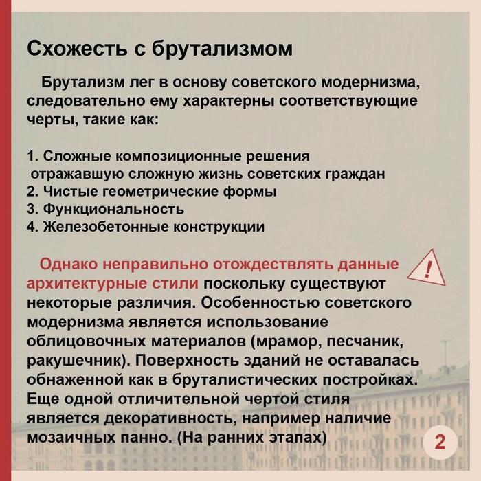 Что такое советский модернизм (9 фото)