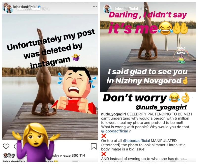 Светлана Лобода украла фотографию блогерши Nude Yoga Girl из США, но Наташа Королева смогла всех помирить свой голой фотографией (4 фото)