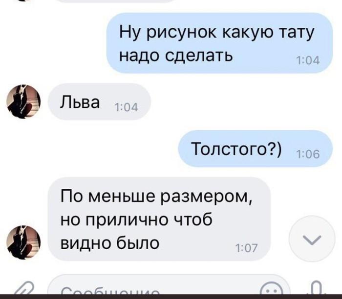 """Когда очень хочется сделать """"тутуеровку"""" (2 скриншота)"""