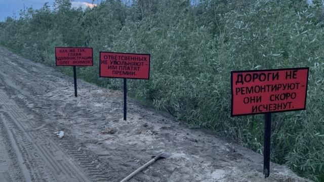 Три билборда в Уренгое (6 фото + видео)