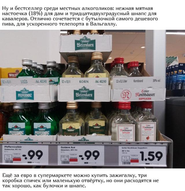 Что можно купить в Германии за 1 евро (14 фото)
