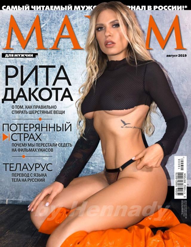 Рита Дакота в журнале Maxim (7 фото)