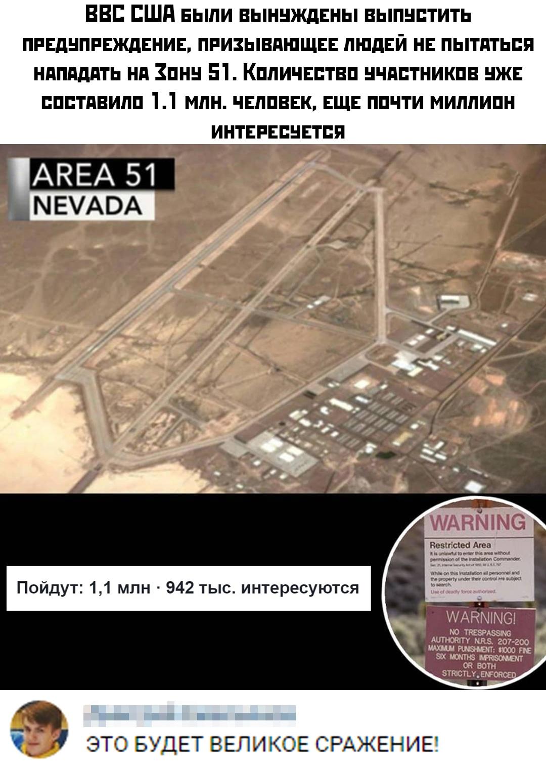"""Почти миллион американцев собираются идти на штурм военной базы """"Зона 51"""" (19 картинок)"""