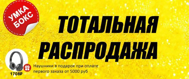 Тотальная распродажа! Наушники за 1708 рублей в подарок!