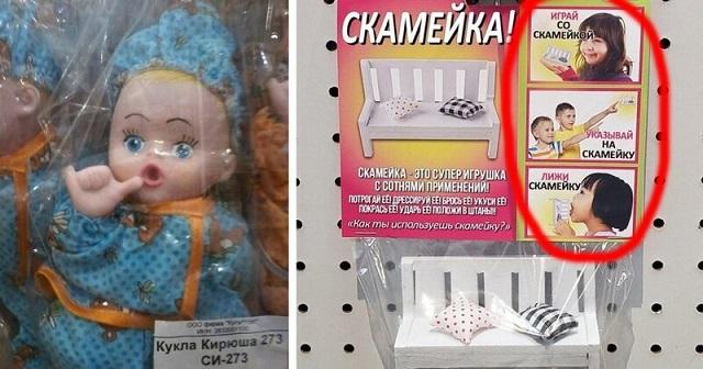 Игрушки, которые могут повредить детскую психику (20 фото)