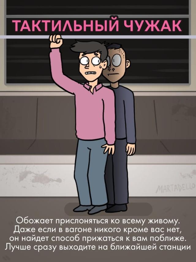 Типичные пассажиры метро (10 фото)