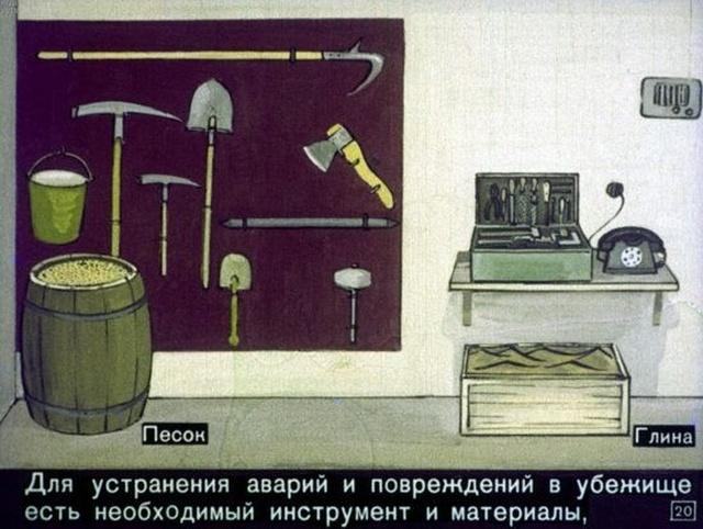 Диафильм. Выживание в условиях ядерной войны (39 фото)