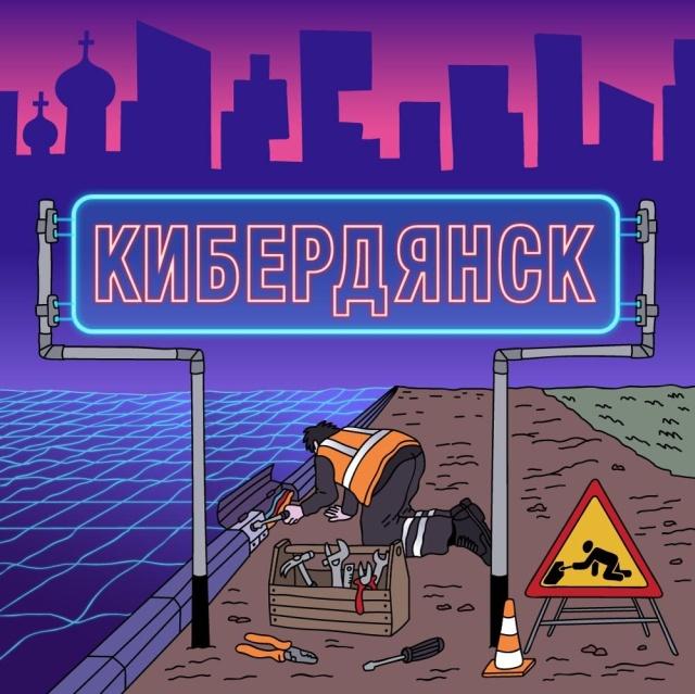 Кибердянск - город будущего (7 фото)