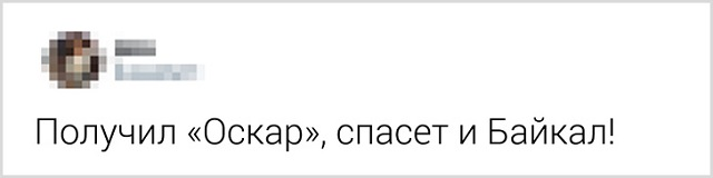 Российские пользователи просят Леонардо Ди Каприо спасти Байкал (1 фото + 16 скриншотов)