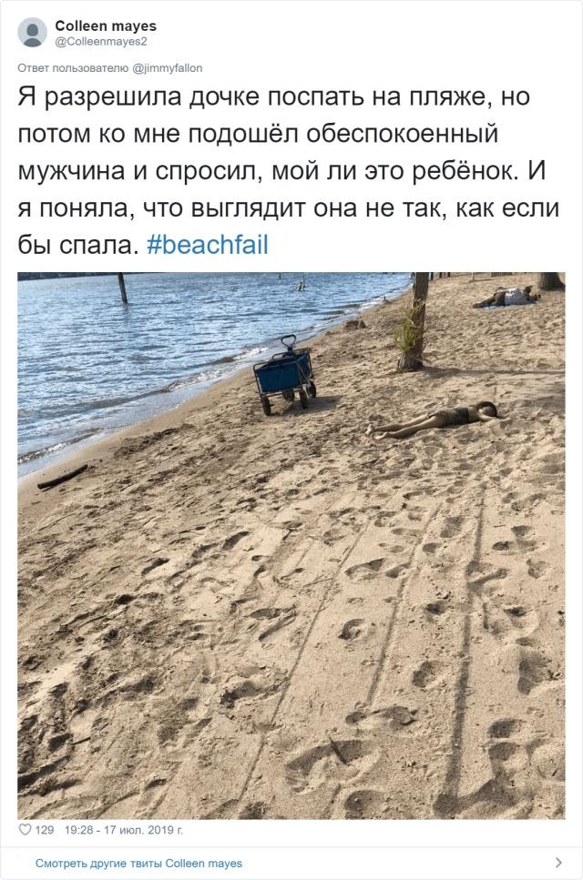 Фейлы на пляжном отдыхе (13 фото)