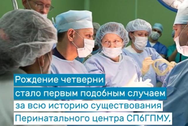 У 37-летней жительницы Санкт-Петербурга без ЭКО родилась четверня
