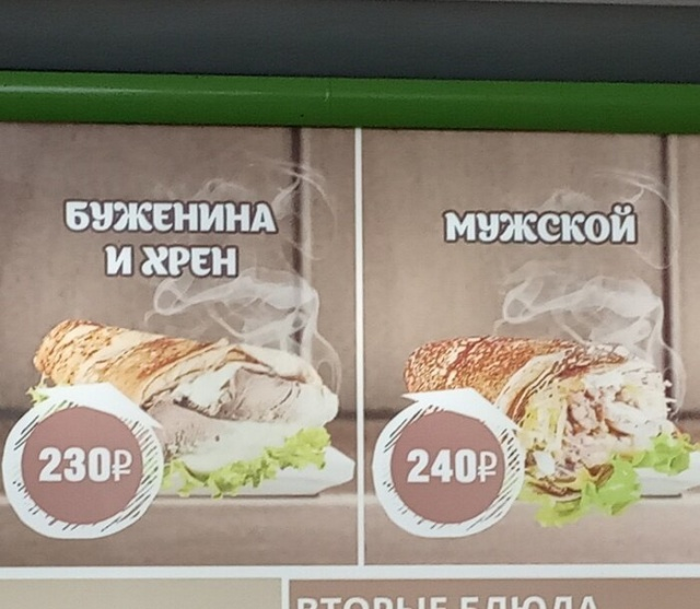 Смешные меню в кафе и ресторанах (20 фото)