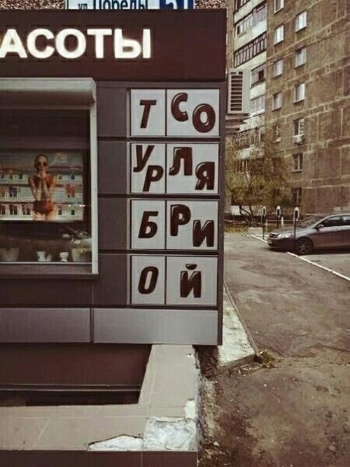 """Смешные вывески или """"талантливый"""" маркетинг (21 фото)"""