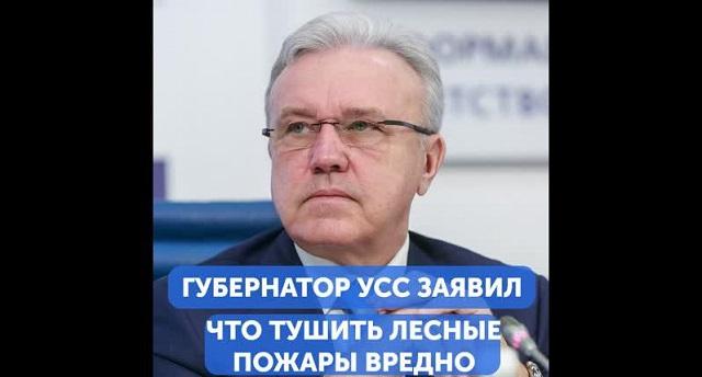 Губернатор Красноярского края сказал, что тушить лесные пожары в Сибири бессмысленно
