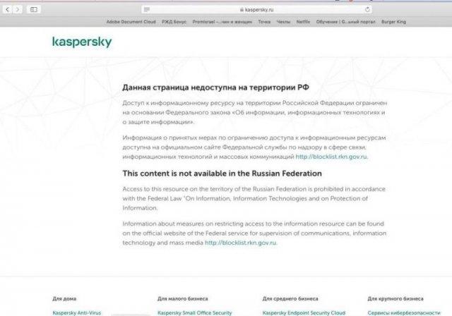 """VPN-сервис """"Лаборатории Касперского"""" начал блокировать сайты из реестра Роскомнадзора"""