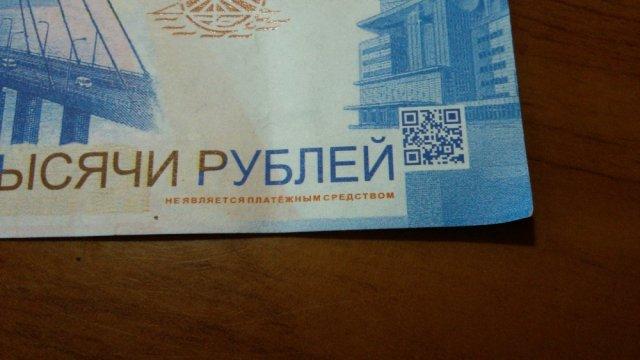 Фальшивые деньги (3 фото)