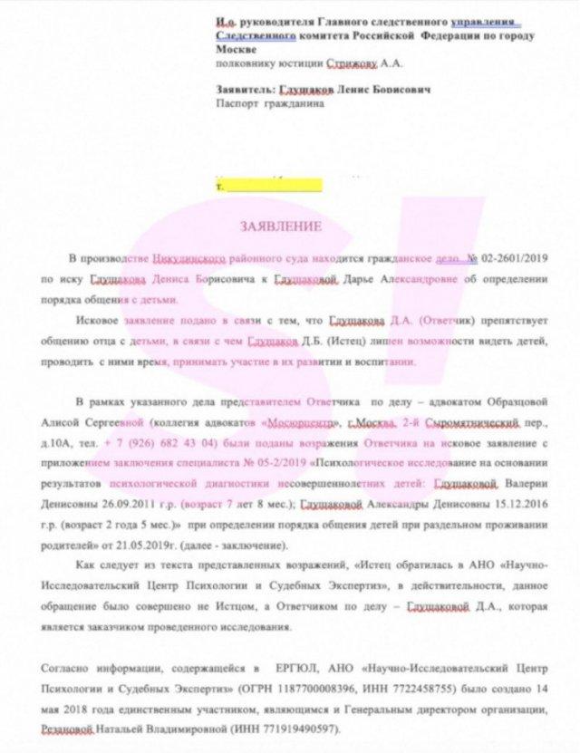 Денис Глушаков написал заявление в СК на бывшую жену