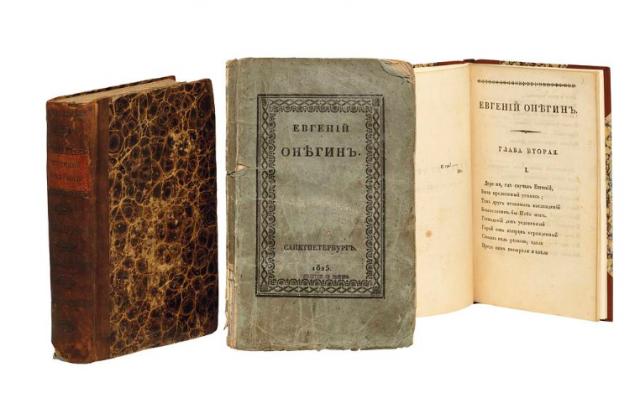 """На лондонском аукционе продали самое первое издание """"Евгения Онегина"""". Сумма впечатляющая (3 фото)"""