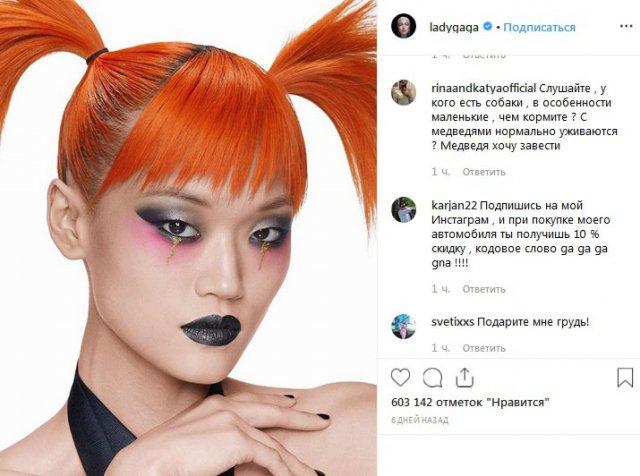 Безумие из Instagram Леди Гаги (9 фото)