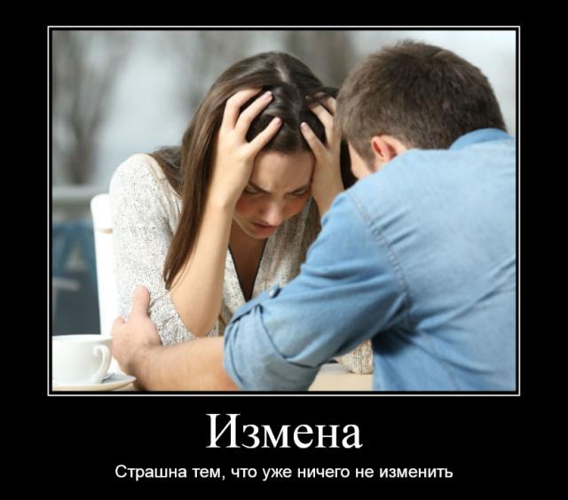 Демотиваторы про отношения (5 фото)