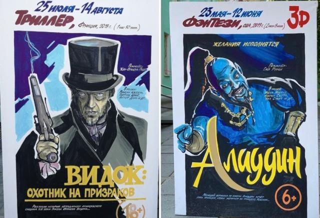 Нарисованные киноафиши города Камышин (15 фото)