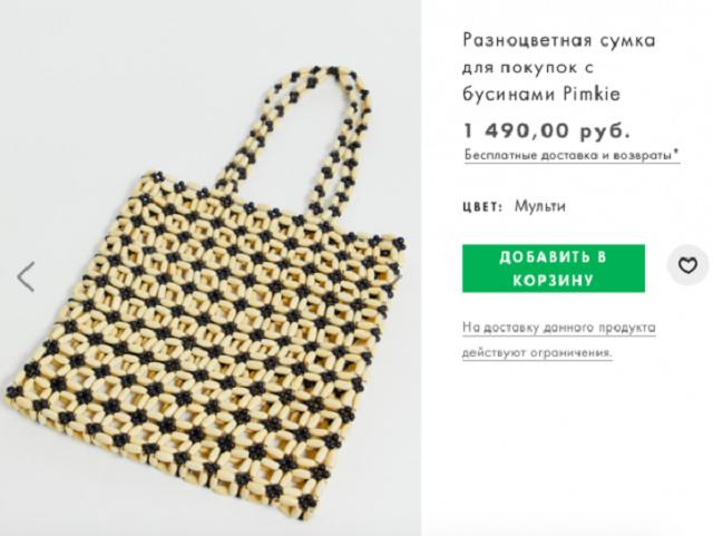 Необычный дизайн сумки вызвал массовый приступ ностальгии у пользователей (5 фото)