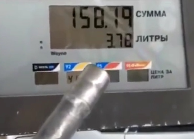 "А циферки ""бегут"" за невидимый бензин"