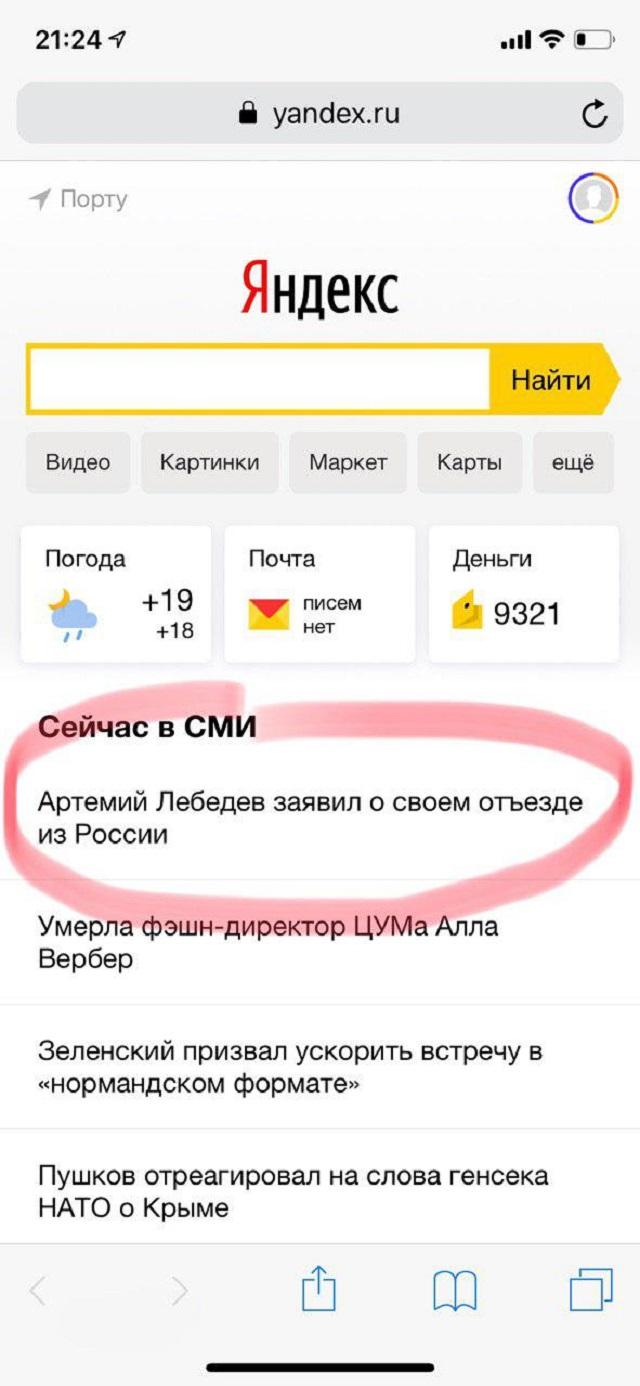 """Артемий Лебедев назвал свое видео-обращение """"либеральным бредом"""""""