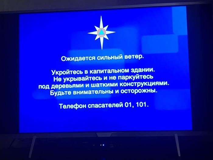 В Москве впервые были задействованы телеканалы для предупреждения об угрозе ЧС (2 фото)