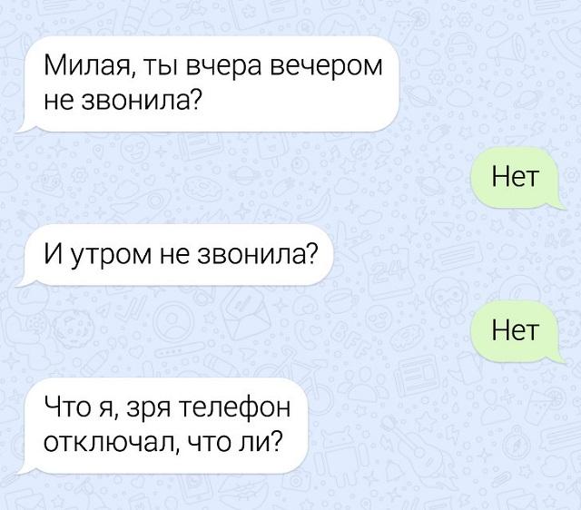 Забавные переписки про нелегкие взаимоотношения парня и девушки (17 скриншотов)