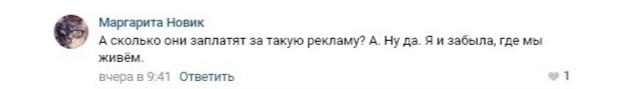 Компанию Vizit раскритиковали из-за провокационной рекламы в соцсетях (1 фото + 7 скриншотов)