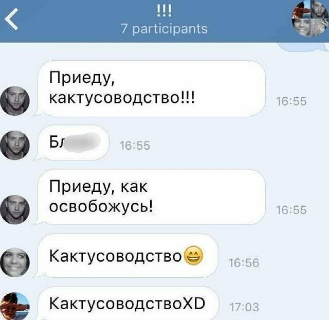 Подборка коварных и смешных автозамен от Т9 в сообщениях (16 скриншотов)