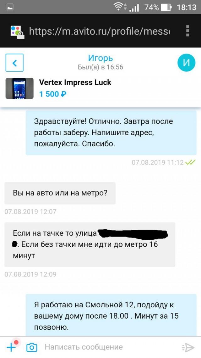 """Продавец и его """"загадочная"""" амнезия (6 скриншотов)"""